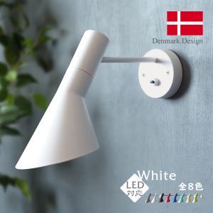【入荷待ちご予約品】 AJ ブラケットライト ホワイト アルネ・ヤコブセン LED電球対応|rmjapan