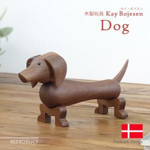 カイ・ボイスン ドッグ 木製玩具 ダックスフント 北欧 オブジェ おもちゃ|rmjapan