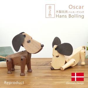 ハンス・ブリング オスカー / 全2色 木製玩具 いぬ 北欧 置物 オブジェ おもちゃ    |rmjapan