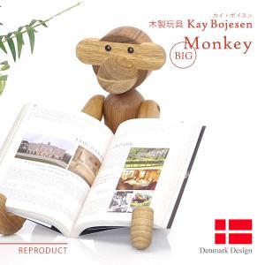 カイ・ボイスン モンキー 大 木製玩具 おさる 北欧 置物 オブジェ おもちゃ    |rmjapan