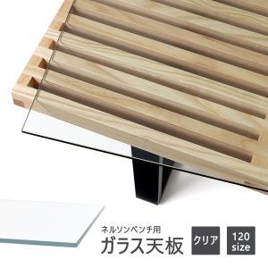 ネルソンベンチ用 ガラス天板 120cm幅 テーブル 強化ガラス|rmjapan