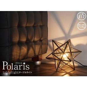 ポラリス テーブルライト クリア 星型 照明 LED電球プレゼント中 |rmjapan