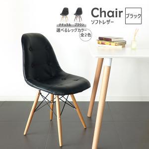 イームズ シェルチェア DSW ソフトレザー ブラック / レッグカラー全2色|rmjapan