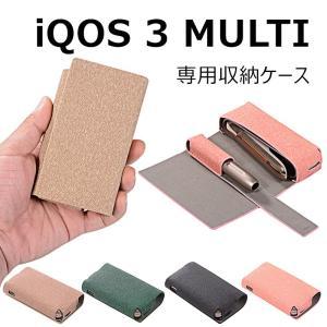 """""""対応機種:iQOS3 素材:布  特徴:  ■iQOS3 マルチ対応 ヒートスティック型タバコiQ..."""