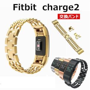 """""""対応サイズ/機種: Fitbit Charge2 素材:ステンレス 特徴  ■シンプルなデザインに..."""