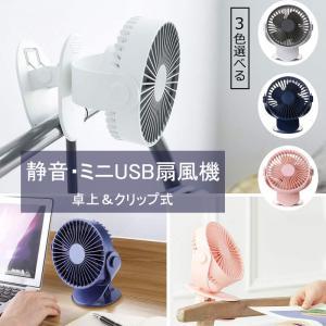 扇風機 USB 静音 クリップ 卓上扇風機 手動首振り 小型 扇風機 USB充電 電池給電 熱中症対策 防災グッズ 停電対策 ミニ扇風機 360°調節 低騒音 USBファン 強力