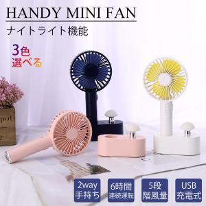 USB 扇風機 LEDライト付き ミニ扇風機 静音 卓上扇風機 手持ち扇風機 小型扇風機 電池式 携帯扇風機 ミニファン デスク 卓上置き ハンディ 熱中症対策 可愛い