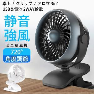 USB 扇風機 クリップ 卓上扇風機 静音 強力 卓上 扇風機 小型ファン ミニ 扇風機 ハンディ 携帯扇風機 360°調節 USB&電池給電 ベビーカー アウトドア 車用