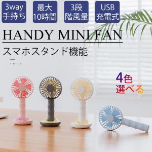 ハンディーファン USB 扇風機 強力 竹型 ミニ扇風機 静音 卓上扇風機 手持ち扇風機 小型扇風機 電池式 携帯扇風機 ミニファン 大風量 卓上置き 熱中症対策