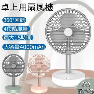 扇風機 ミニ扇風機 卓上扇風機 小型扇風機 USB 充電式 静音 ミニファン 節電 強風 パワーアップ 風量調節 熱中症対策 防災グッズ 停電対策 オフィス アウトドア