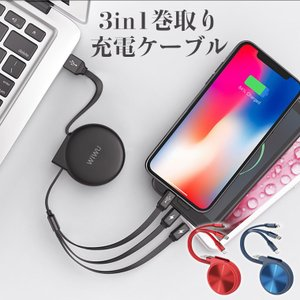 USB 充電ケーブル 3in1 ケーブル iPhone Micro Type-C アンドロイド 急速...