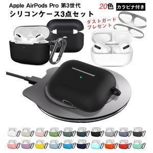 AirPods Pro ケース エアーポッズ プロ 保護ケース シリコン 耐衝撃 イヤホン 収納 3...