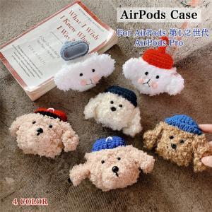 Airpods Pro カバー AirPods ケース かわいい 毛糸 手編み エアーポッズ ケース...