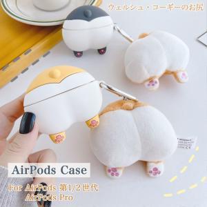 Airpods Pro カバー AirPods1/2 ケース おしゃれ エアーポッズ 第一世代 第二...