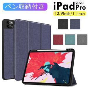 iPad Pro 11インチ 12.9インチ カバー 2020 iPad Pro 11 2020 ケ...