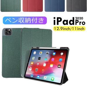 【ペンの収納付き】 iPad Pro 11インチ 12.9インチ カバー 2020 iPad Pro...
