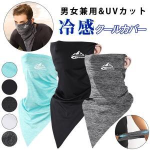 フェイスカバー 息苦しくない 冷感 ネックカバー フェイスマスク フェイスガード UVカット 洗え ...