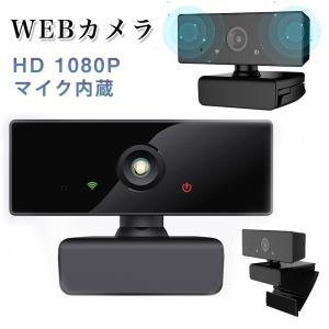 ウェブカメラ マイク内蔵 1080P 200万画素 USB Webカメラ ビデオ通話 会議カメラ テ...