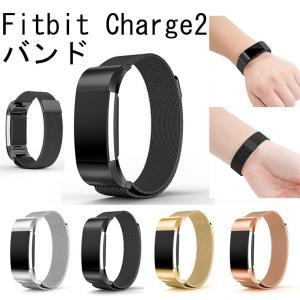 サイズ: Fitbit Charge2 素材:ステンレス 色:ゴールド/ブラック/シルバー/ローズゴ...