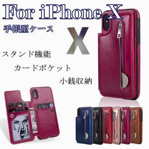 対応機種: iPhone X ケース  素材: 合皮 カラー: ブラック/ブルー/レッド/ローズゴー...