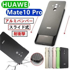 ○対応機種:HUAWEI Mate 10 Pro ○素材:アルミニウム合金 ○カラー:ゴールド/ロー...