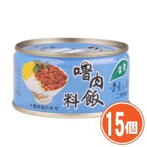 《青葉》 魯肉飯料(110g/缶)(煮込み豚肉そぼろ缶詰・ルーロウファン)×15個 《台湾B級グルメ お土産》(▼300円値引)|rnet-servic