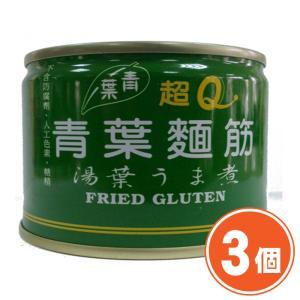 《青葉》特級麺筋(180g/缶)(湯葉の煮込み)-ベジタリアン用-×3個 《台湾B級グルメ お土産》|rnet-servic
