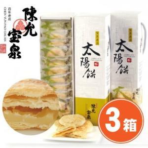 《陳允宝泉》小太陽餅・10入(タイヤンピン)×3箱 《台湾 お土産》(▼2,000円値引)|rnet-servic