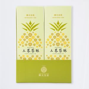 《陳允宝泉》  土鳳梨酥禮盒-12入(本物-パイナップルケーキ)  《台湾 お土産》|rnet-servic