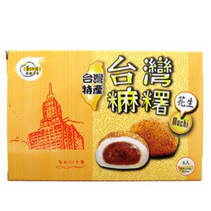 《董師傅》台灣餅-花生口味 (台湾ピーナッツ大福餅) 《台湾 お土産》|rnet-servic