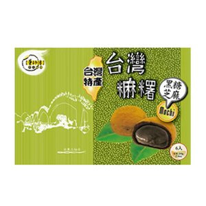 《董師傅》台灣餅-黒糖芝麻 (台湾黒糖ゴマ大福餅) 《台湾 お土産》|rnet-servic
