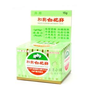 《和興》白花膏 15g(白花油軟膏タイプ) 《台湾 お土産》|rnet-servic