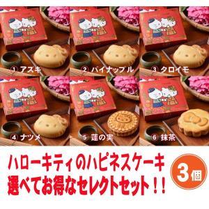《紅櫻花》 Hello Kitty 紅豆麻餅 四兩八喜餅禮盒(ハローキティのハピネスケーキ) ×3箱★セルフ・セレクトセット★《台湾 お土産》(▼1,200円値引) rnet-servic
