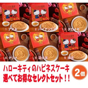 《紅櫻花》 Hello Kitty 紅豆麻餅 十二兩喜餅禮盒(ハローキティのハピネスケーキ・大) ×2箱★セルフ・セレクトセット★《台湾 お土産》(▼600円値引) rnet-servic