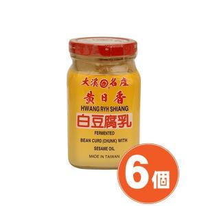 《黄日香》  白豆腐乳 300g(白フニュウ)×6個  《台湾 お土産》(▼5,000円値引)|rnet-servic