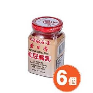 《黄日香》  紅豆腐乳 300g(紅フニュウ)×6個  《台湾 お土産》(▼5,300円値引)|rnet-servic