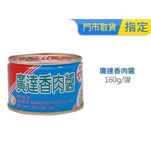 《廣達香》 香肉醤(160g/缶)(煮込み豚肉そぼろ缶詰) 《台湾B級グルメ お土産》|rnet-servic