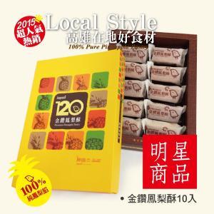 《呷百二》金鑽鳳梨酥/10個入(パイナップルケーキ)  《台湾 お土産》|rnet-servic