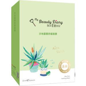 《我的美麗日記》 私のきれい日記 アロエマスク 8枚入り 《台湾 お土産》|rnet-servic