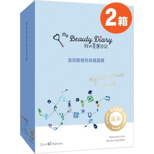 《我的美麗日記》 私のきれい日記 ヒアルロン酸マスク 8枚入り ×2個 《台湾 お土産》(▼200円値引)|rnet-servic