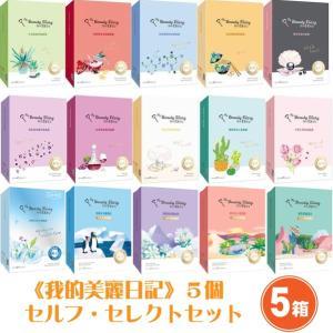 《我的美麗日記》 私のきれい日記 フェイスパック8枚入り ×5個 セルフ・セレクトセット《台湾 お土産》(▼1,000円値引)|rnet-servic
