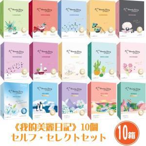 《我的美麗日記》 私のきれい日記 フェイスパック8枚入り ×10個 セルフ・セレクトセット《台湾 お土産》(▼2,500円値引)|rnet-servic