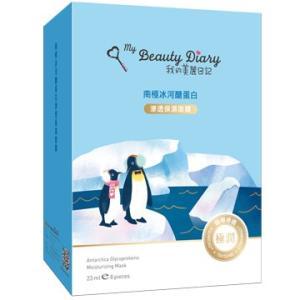 《我的美麗日記》 私のきれい日記 南極冰河糖蛋白面膜(アンターティック グリコプロテイン・マスク) 8枚入り 《台湾 お土産》|rnet-servic
