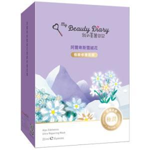 《我的美麗日記》 私のきれい日記 阿爾卑斯雪絨花(アルプスエーデルワイス・マスク) 8枚入り 《台湾 お土産》|rnet-servic