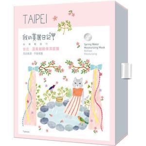 《我的美麗日記》 私のきれい日記 台北温泉細緻保濕面膜(台北温泉・マイクロ保湿・台湾限定マスク) 7枚入り 《台湾 お土産》|rnet-servic