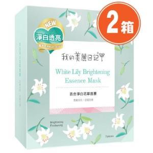 《我的美麗日記》 百合淨白花萃面膜(白ユリ・ブライトニング・エッセンスマスク) 7枚入り×2個 《台湾 お土産》(▼200円値引)|rnet-servic