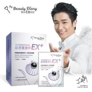 《我的美麗日記》修護能亮雙激粹EX+黒珍珠面膜(6片入)(リペアー・パワー・ブライトニング・黒真珠EX+マスク)《台湾 お土産》|rnet-servic
