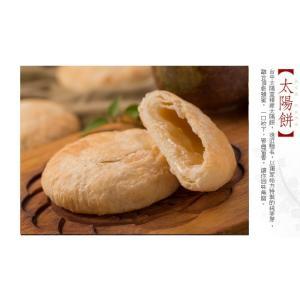 《太陽堂老店》傳統太陽餅・20入(伝統のタイヤンピン)  《台湾 お土産》|rnet-servic