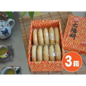 《太陽堂老店》傳統太陽餅・10入×3箱(伝統のタイヤンピン)  《台湾 お土産》(▼200円値引)|rnet-servic