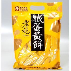 《老楊》 好運來鹹蛋黄餅 230g (塩漬け卵黄パイ) 《台湾 お土産》|rnet-servic